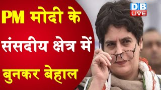 PM Modi के संसदीय क्षेत्र में बुनकर बेहाल | प्रियंका गांधी ने योगी सरकार को सुनाई खरीखोटी | #DBLIVE