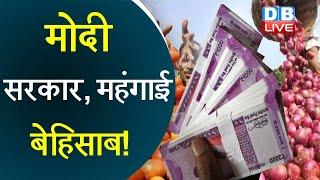 मोदी सरकार, महंगाई बेहिसाब!   10 दिन में टमाटर हुआ 3 गुना महंगा   #DBLIVE