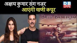 Akshay Kumar संग नजर आएंगी Vaani Kapoor | Bell Bottom Trailer |  Bell Bottom Box Office Collection