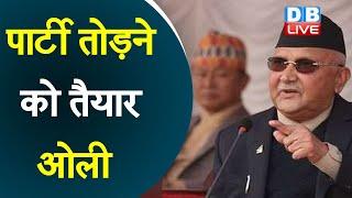 पार्टी तोड़ने को तैयार ओली  | Nepal के PM की नई चाल |#DBLIVE