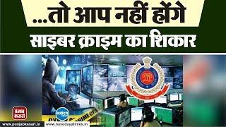 सावधान! साइबर क्राइम पर पुलिस उपायुक्त-अनीश रॉय ने बताए तरीके