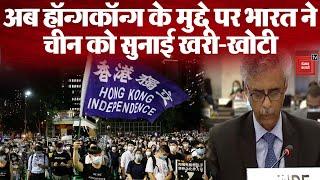 Hong Kong के मुद्दे पर पहली सामने आई India की प्रतिक्रिया, China के बर्ताव पर जताई चिंता