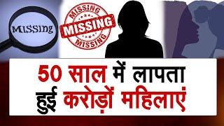 दुनियाभर से लापता हुई महिलाओं पर आई रिपोर्ट, भारत का नाम सबसेआगे...