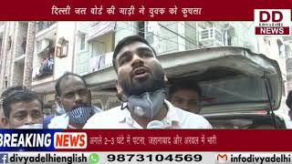 दिल्ली जल बोर्ड की गाड़ी ने युवक को कुचला || Divya Delhi News