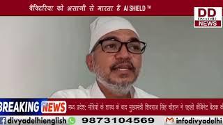 AI SHIELD ™ द्वारा गुरुद्वारा बंगला साहिब को सैनिटाइज किया गया || Divya Delhi News
