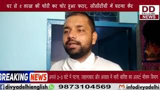 घर से 2 लाख की चोरी कर चोर हुआ फरार, सीसीटीवी में घटना कैद || Divya Delhi News