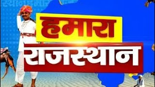 DPK NEWS || हमारा राजस्थान || देखिये राजस्थान की तमाम बड़ी खबरे || 02.07.2020