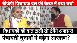 अफसर ने विधायक की बात नहीं मानी तो होगी कार्रवाई! विधायक लक्ष्मण से खास बातचीत