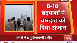 Kanpur : अंधेरे में छत से पुलिस पर ताबड़तोड़ फायरिंग,8 पुलिसकर्मी शहीद