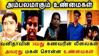 வனிதா 3 வது கணவரின் லீலைகள்,அவரது மகனே சொன்ன உண்மைகள்|Vanitha Live Video|Vanitha Angry Talk