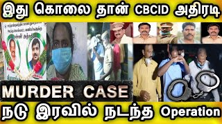 சாத்தான்குளம் சம்பவம்  நடு இரவில் CBCID செய்த Operation கூண்டோடு கைதான அயோகியன்கள்|CBCID Operation