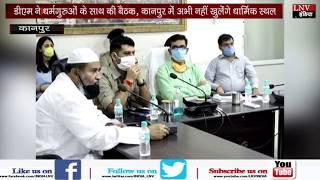 डीएम ने धर्म गुरुओं के साथ की बैठक, कानपुर में अभी नहीं खुलेंगे धार्मिक स्थल