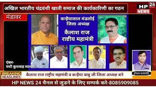 अखिल भारतीय चंद्रवंशी खाती समाज की कार्यकारिणी का हुआ गठन-HP NEWS-24????* देखिये ख़ास ख़बर ????????