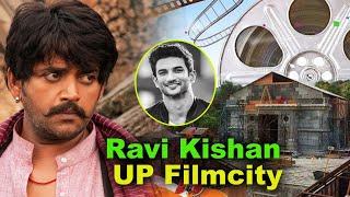 Sushant Singh Rajput के याद में UP में बनायेंगे Filmcity सांसद व मेगास्टार रवि किशन