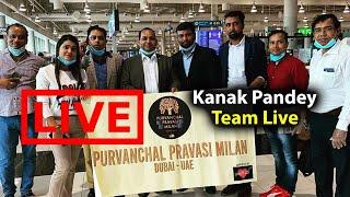 पूर्वांचल प्रवासी Dubai UAE Team और Kanak Pandey | Dubai से Live हम मदद के लिए हमेशा तैयार है