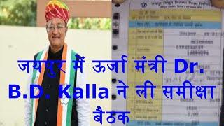 जयपुर   ऊर्जा मंत्री Dr. B.D. Kalla  ने ली समीक्षा बैठक, स्थगित बिल अब 2 किस्तों में हो सकेगा जमा