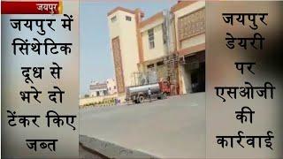Jaipur   सिंथेटिक दूध से भरे दो टेंकर किए जब्त, Jaipur Dairy पर SOG की कार्रवाई