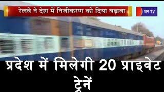 Jaipur | प्रदेश में मिलेगी 20 प्राइवेट ट्रेनें,  रेलवे ने देश में निजीकरण को दिया बढ़ावा | JANTV