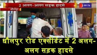 Dhaulpur Road Accident | 2 अलग-अलग सड़क हादसे,  4 लोग घायल  | JAN TV
