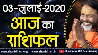 Gurumantra 03July 2020 Today Horoscope Success Key Paramhans Daati Maharaj