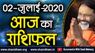 Gurumantra 02 July 2020 Today Horoscope Success Key Paramhans Daati Maharaj