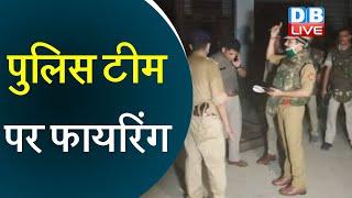 Kanpur में Police टीम पर हमले में 8 पुलिसकर्मी शहीद, |  Vikas Dubey | #DBLIVE