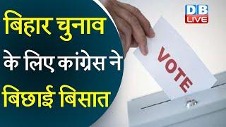 Bihar Election  के लिए कांग्रेस ने बिछाई बिसात   कांग्रेस दूर करेगी महागठबंधन की तल्खियां  #DBLIVE