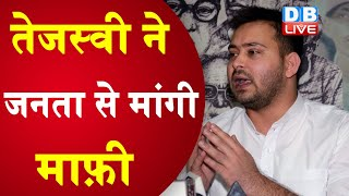 Tejashwi Yadav ने जनता से मांगी माफ़ी | bihar news video | bihar news