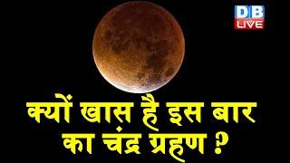 5 July 2020 chandra grahan   क्यों खास है इस बार का चंद्र ग्रहण ?   भारत में नहीं दिखेगा चंद्र ग्रहण