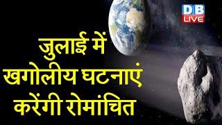 जुलाई में khagoliya ghatna करेंगी रोमांचित | चंद्रग्रहण और आसमानी आतिशबाजी का दिखेगा नजारा