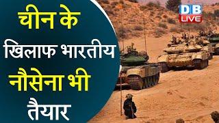 चीन के खिलाफ भारतीय नौसेना भी तैयार | अत्याधुनिक युद्धक मोटरबोट भेजी जा रहीं लद्दाख |#DBLIVE