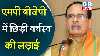MP BJP में छिड़ी वर्चस्व की लड़ाई | पार्टी में कई गुट हुए ताकतवर |#DBLIVE