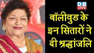 नहीं रही डांस क्वीन 'सरोज खान' | बॉलीवुड के इन सितारों ने दी श्रद्धांजलि | #DBLIVE