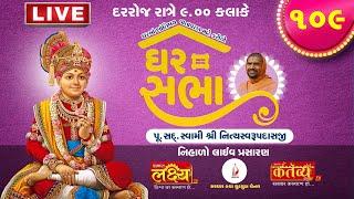 Ghar Sabha (ઘર સભા) 109 @ Tirthdham Sardhar Dt. - 01/07/2020