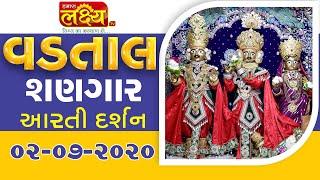 Vadtal Shangar Aarti Darshan || 02-07-2020