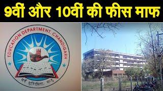 चंडीगढ़ में 9वीं और 10वीं के बच्चों की स्कूल फीस माफ, शिक्षा विभाग का बड़ा फैसला