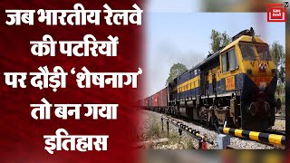इतिहास पर इतिहास रच रही Indian Railway,  कभी Super Anaconda के साथ तो कभी SheshNaag के साथ
