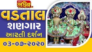 Vadtal Shangar Aarti Darshan || 03-07-2020