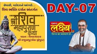 Shiv Mahapuran Katha || Pu.Rajubapu || Sevasi, Vadodara || Day 07