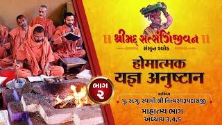 શ્રીસત્સંગિજીવન હોમાત્મક યજ્ઞ અનુષ્ઠાન I Part-2 I Swami Nityaswarupdasji I Tirthdham Sardhar