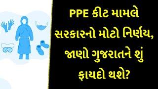 PPE કીટ મામલે સરકારનો મોટો નિર્ણય, જાણો ગુજરાતને શું ફાયદો થશે?