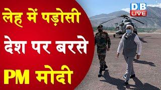 India China Tensions के बीच PM Modi अचानक Leh पहुंचे    PM मोदी ने जवानों का बढ़ाया हौसला  #DBLIVE