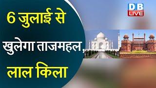 6 जुलाई से खुलेगा Taj Mahal, Red Fort   पर्यटकों के लिए नियम किए गए जारी   #DBLIVE
