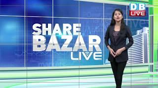 Share Market Updates : हरे निशान पर बंद हुआ बाज़ार | sensex | nifty | #DBLIVE