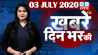 din bhar ki khabar | news of the day, hindi news india,top news |latest news | boycott china #DBLIVE