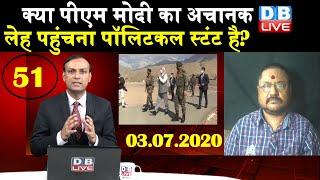 News Point | क्या pm modi का अचानक Leh पहुंचना पॉलिटकल स्टंट है? india china conflict |  #DBLIVE