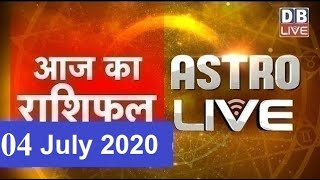 04 july 2020 | आज का राशिफल | Today Astrology | Today Rashifal in Hindi | #AstroLive | #DBLIVE