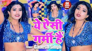 #Video - ये ऐसी गर्मी है | गाने पर रानी ने किया जबरदस्त डांस | Ganesh Singh | Ye Aisi Garmi Hai