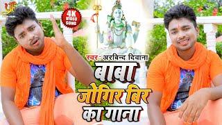 #Video - बाबा जोगिर बिर का गाना | Arvind Deewana का New Bol Bam Song 2020 | Baba Jogir Bir Ka Gana