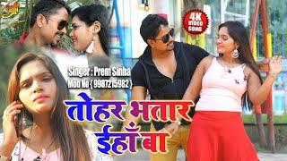 #Video - तोहर भतार ईहाँ  बा | Prem Sinha का Superhit Bhojpuri Song 2020 | Tohar Bhatar Iha Ba